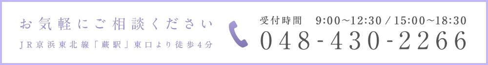 お気軽にご相談ください JR京浜東北線「蕨駅」東口より徒歩4分 受付時間 9:00~12:30 / 15:00~18:30 048-430-2266