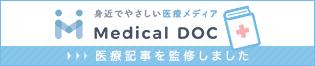 MedicalDOC 医療記事を監修しました