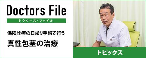 ドクターズ・ファイル トピックス