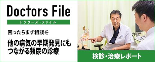 ドクターズ・ファイル 検診・治療レポート